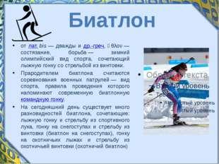 Биатлон от лат.bis— дважды и др.-греч. ἆθλον— состязание, борьба— зимний