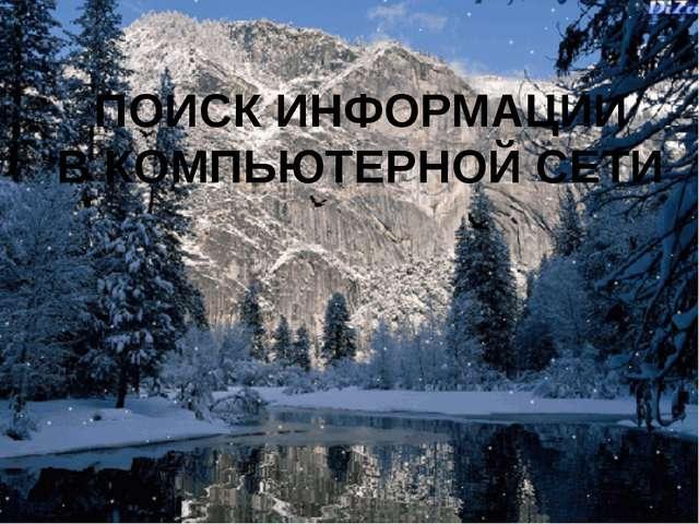 ПОИСК ИНФОРМАЦИИ В КОМПЬЮТЕРНОЙ СЕТИ