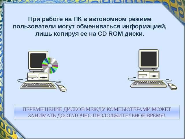 При работе на ПК в автономном режиме пользователи могут обмениваться информац...