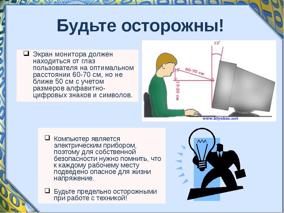 Будьте осторожны! Экран монитора должен находиться от глаз пользователя на оп...