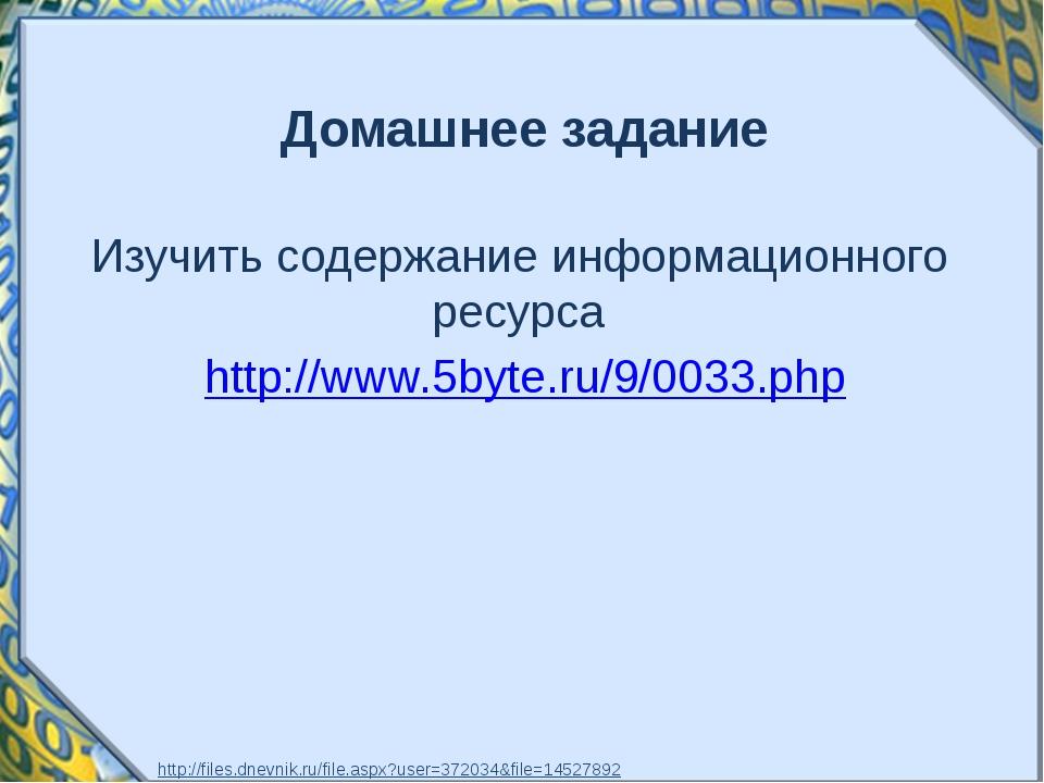 Домашнее задание Изучить содержание информационного ресурса http://www.5byte....