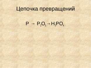 Цепочка превращений P → P2O5→H3PO4