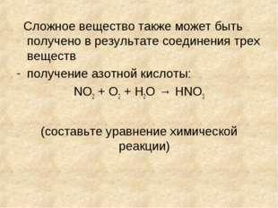 Сложное вещество также может быть получено в результате соединения трех веще