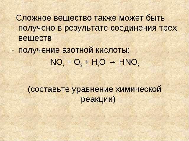 Сложное вещество также может быть получено в результате соединения трех веще...