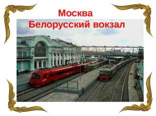 Москва Белорусский вокзал