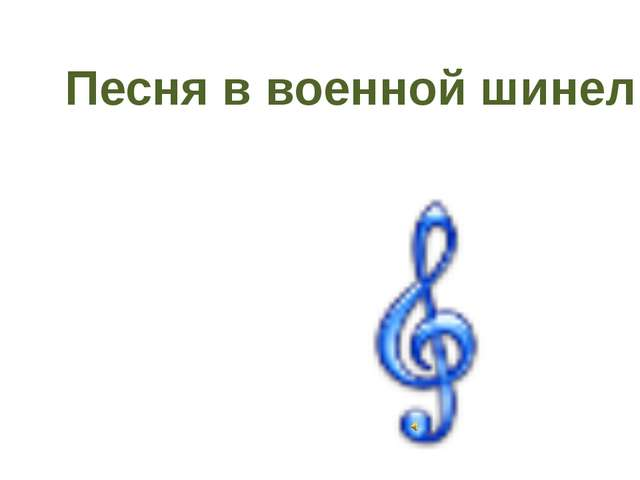 Песня в военной шинели
