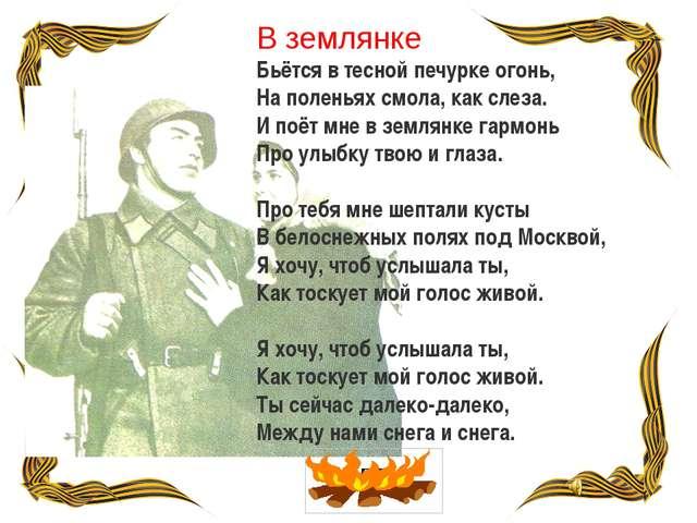 Бьётся в тесной печурке огонь, На поленьях смола, как слеза. И поёт мне в зем...