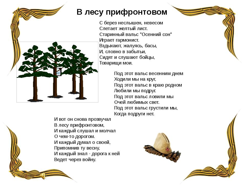 В лесу прифронтовом С берез неслышен, невесом Слетает желтый лист. Старинный...