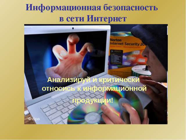 Информационная безопасность в сети Интернет Анализируй и критически относись...