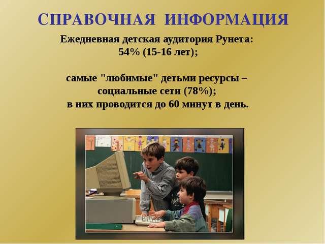 """Ежедневная детская аудитория Рунета: 54% (15-16 лет); самые """"любимые"""" детьми..."""