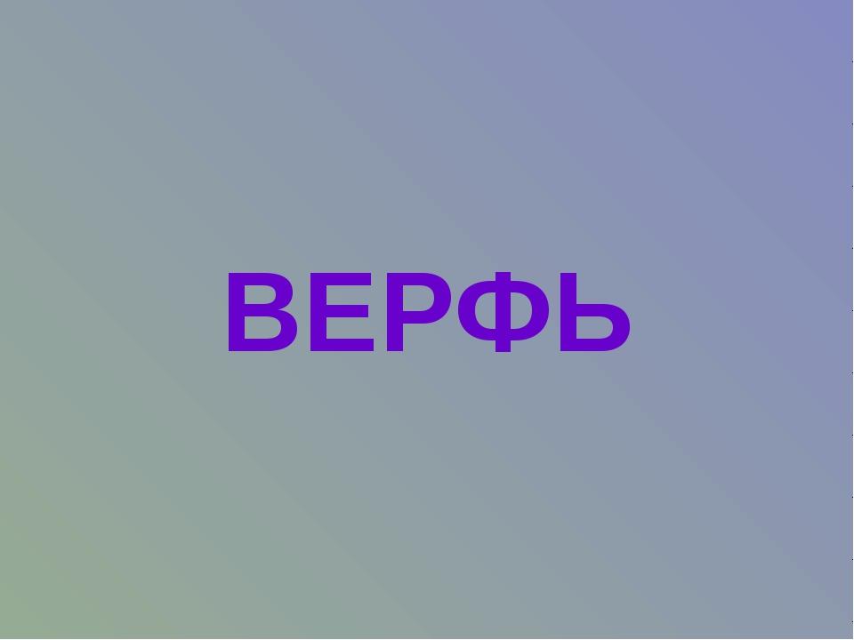 ВЕРФЬ
