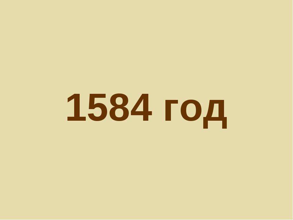 1584 год