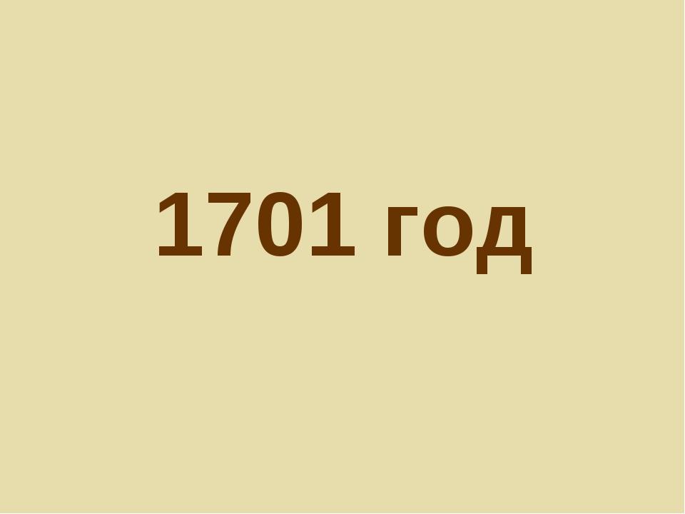 1701 год