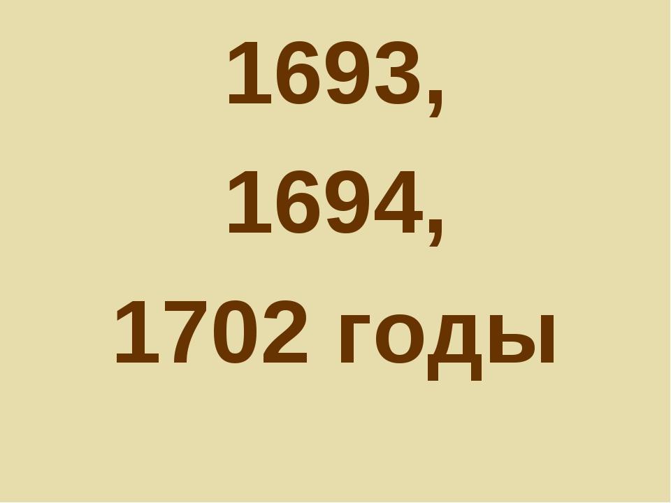 1693, 1694, 1702 годы