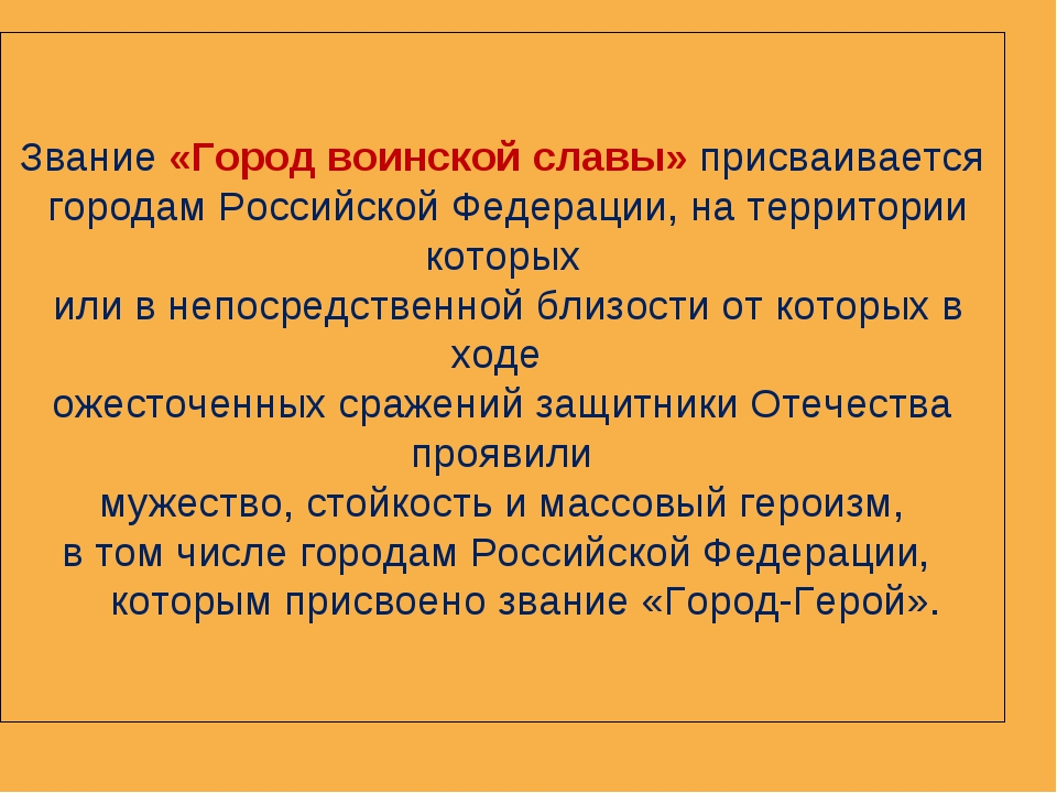 Звание «Город воинской славы» присваивается городам Российской Федерации, на...