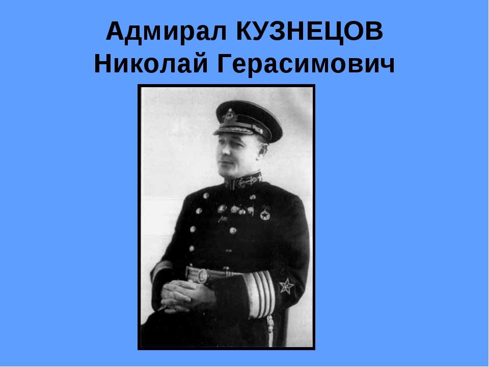 Адмирал КУЗНЕЦОВ Николай Герасимович