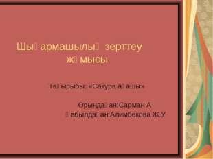 Шығармашылық зерттеу жұмысы Тақырыбы: «Сакура ағашы» Орындаған:Сарман А Қабыл