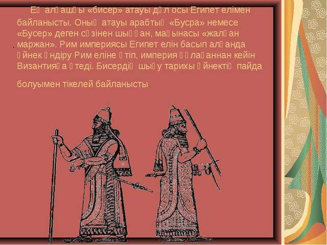 Ең алғашқы «бисер» атауы дәл осы Египет елімен байланысты. Оның атауы арабты...