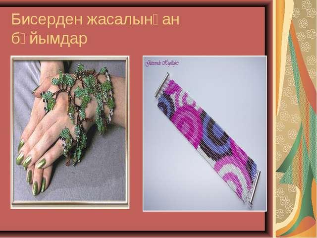 бисерден жасалған бұйымдар схемасы фото