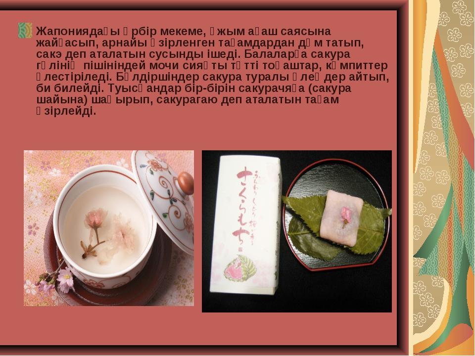 Жапониядағы әрбiр мекеме, ұжым ағаш саясына жайғасып, арнайы әзiрленген тағам...
