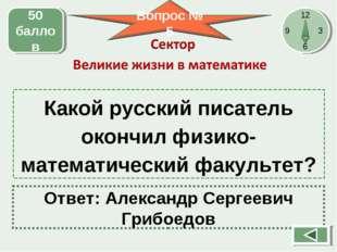 Какой русский писатель окончил физико-математический факультет? 50 баллов Отв