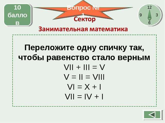 Переложите одну спичку так, чтобы равенство стало верным VII + III = V V = I...