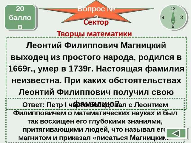 Леонтий Филиппович Магницкий выходец из простого народа, родился в 1669г., ум...