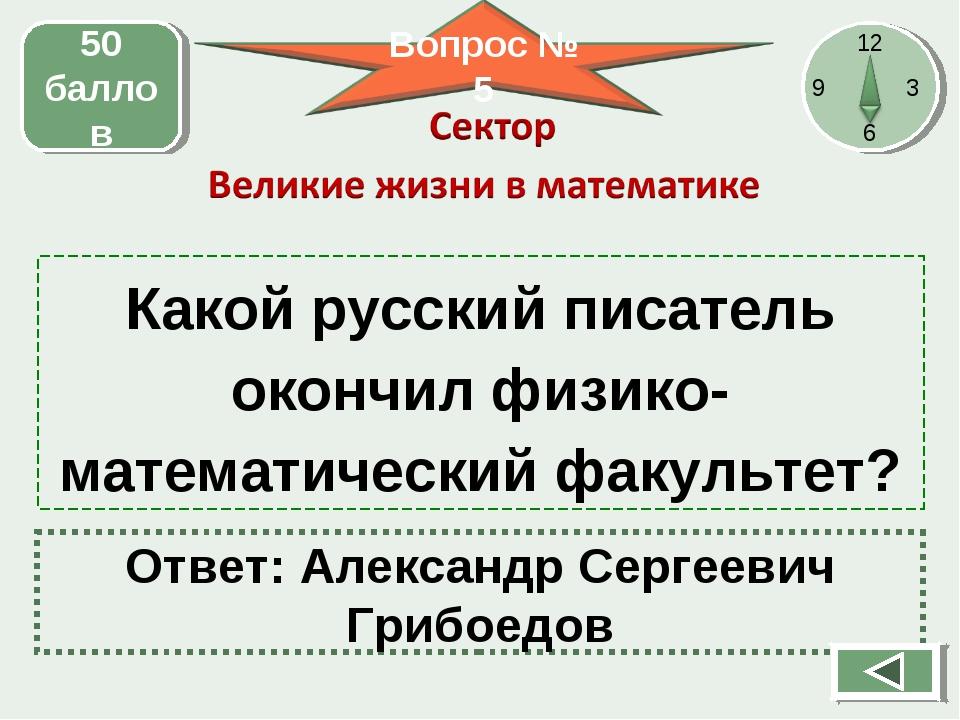 Какой русский писатель окончил физико-математический факультет? 50 баллов Отв...