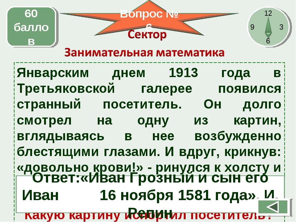 Январским днем 1913 года в Третьяковской галерее появился странный посетитель...