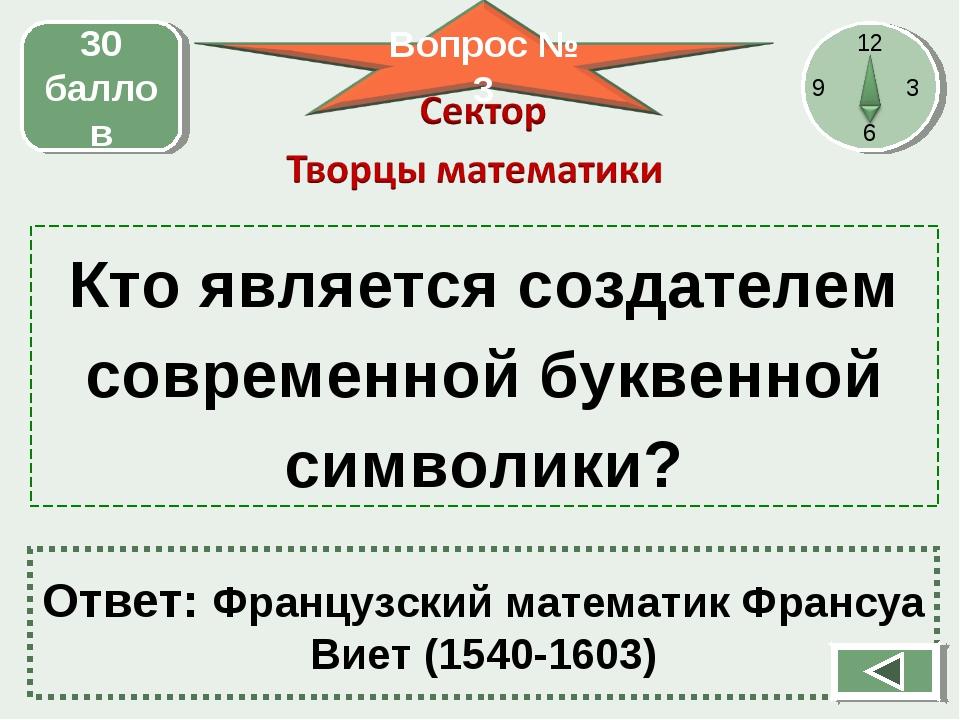 Кто является создателем современной буквенной символики? 30 баллов Ответ: Фра...