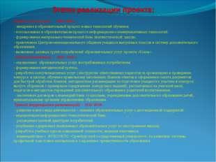 Первый (начальный) - 2006-2008 г. - внедрение в образовательный процесс новы