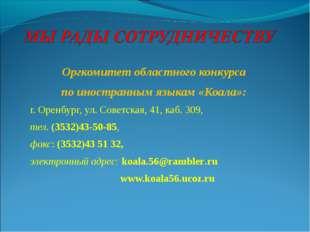Оргкомитет областного конкурса по иностранным языкам «Коала»: г. Оренбург,