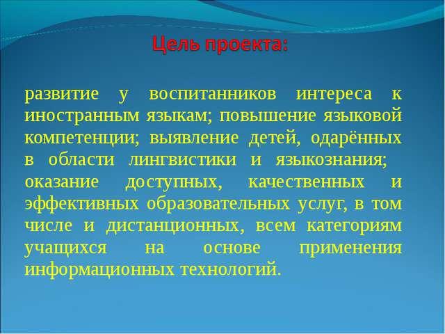 развитие у воспитанников интереса к иностранным языкам; повышение языковой к...
