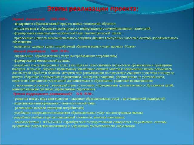 Первый (начальный) - 2006-2008 г. - внедрение в образовательный процесс новы...