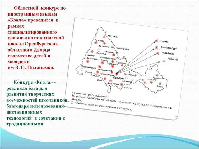 Областной конкурс по иностранным языкам «Коала» проводится в рамках специали...