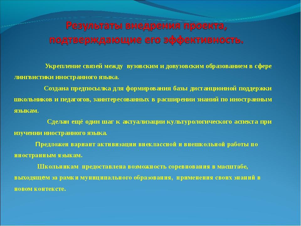 Укрепление связей между вузовским и довузовским образованием в сфере лингвис...