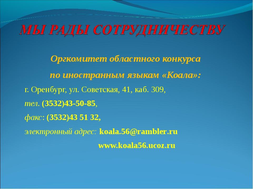 Оргкомитет областного конкурса по иностранным языкам «Коала»: г. Оренбург,...