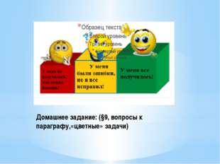 Домашнее задание: (§9, вопросы к параграфу,«цветные» задачи)