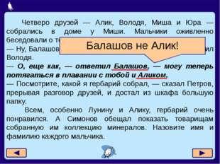 Москва, 2006 г. Четверо друзей — Алик, Володя, Миша и Юра — собрались в доме