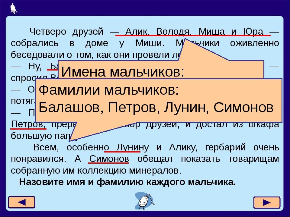 Москва, 2006 г. Четверо друзей — Алик, Володя, Миша и Юра — собрались в доме...