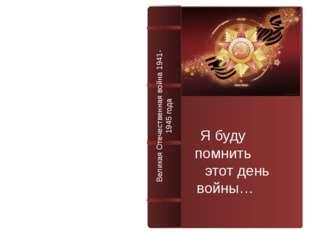 Великая Отечественная война 1941-1945 года Цель мероприятия- увековечить памя