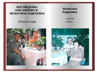 Валентина Андреевна писала стихи… Ветераны труда