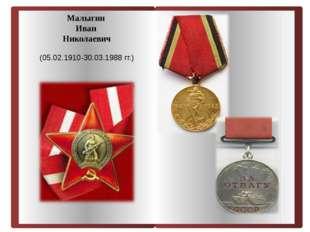 Малыгин Иван Николаевич (05.02.1910-30.03.1988 гг.)