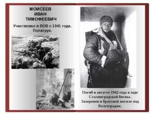 Погиб в августе 1942 года в ходе Сталинградской битвы. Захоронен в братской