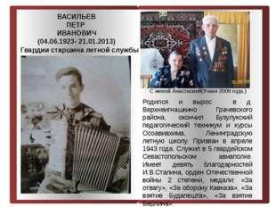 ВАСИЛЬЕВ ПЕТР ИВАНОВИЧ (04.06.1923- 21.01.2013) С женой Анастасией(9 мая 2009