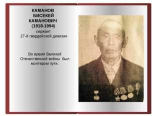 КАМАНОВ БИСЕКЕЙ КАМАНОВИЧ (1918-1994) сержант 27-й гвардейской дивизии Во вре
