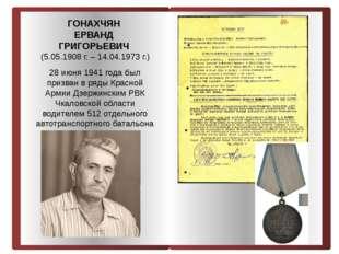 ГОНАХЧЯН ЕРВАНД ГРИГОРЬЕВИЧ (5.05.1908 г. – 14.04.1973 г.) 28 июня 1941 года