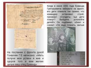 На послании с фронта рукой Гонахчян Г.Е написано: «Мать получи моя успехи я ж