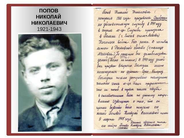 ПОПОВ НИКОЛАЙ НИКОЛАЕВИЧ 1921-1943
