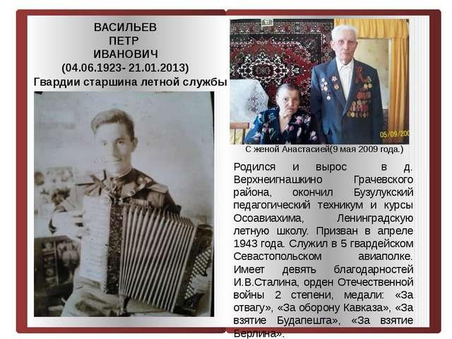 ВАСИЛЬЕВ ПЕТР ИВАНОВИЧ (04.06.1923- 21.01.2013) С женой Анастасией(9 мая 2009...
